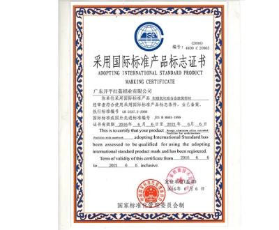 采用国际标准产品标志证书-20963
