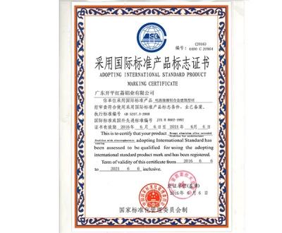 采用国际标准产品标志证书-20964