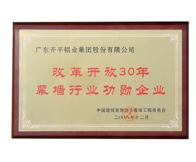 改革开放30年幕墙行业功勋企业