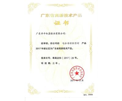 广东省高新技术产品证书-25563