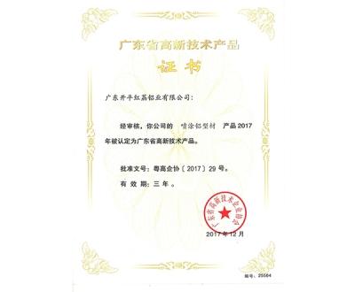 广东省高新技术产品证书-25565