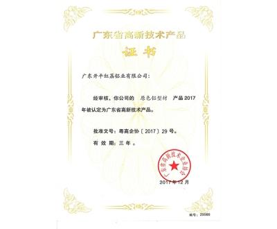 广东省高新技术产品证书-25566