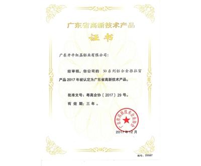 广东省高新技术产品证书-25567