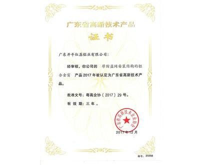 广东省高新技术产品证书-25568