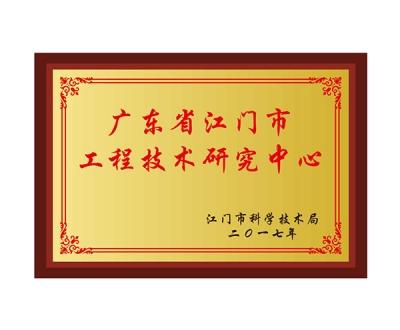广东省江门市工程技术研究中心