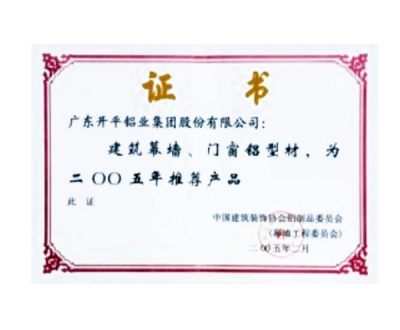 二〇〇五年推荐产品证书
